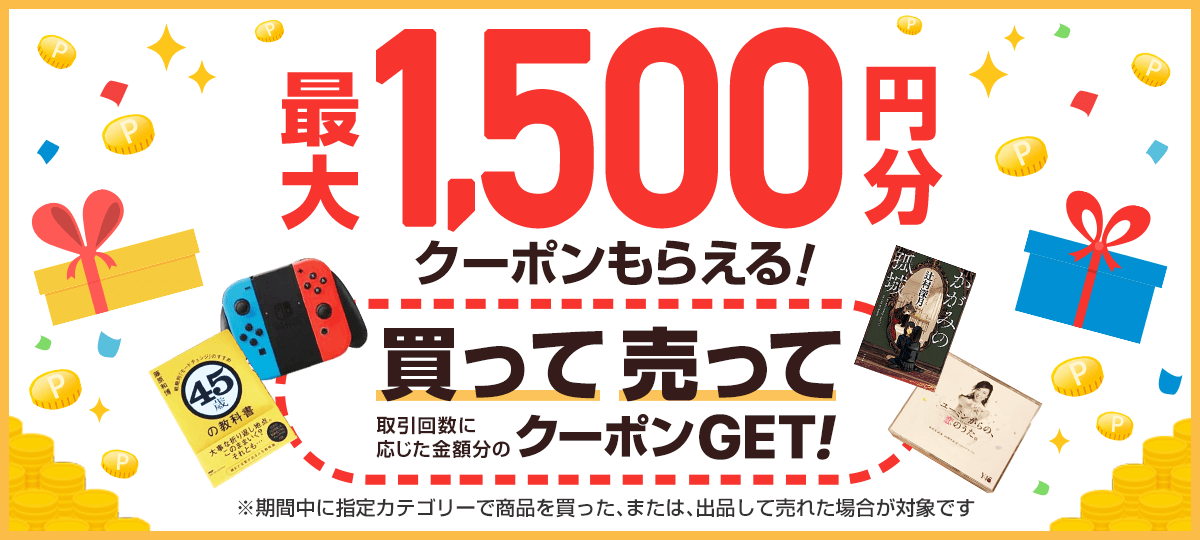 GW限定!最大1,500円分クーポンが必ずもらえる!メルカリチャレンジキャンペーン開催中