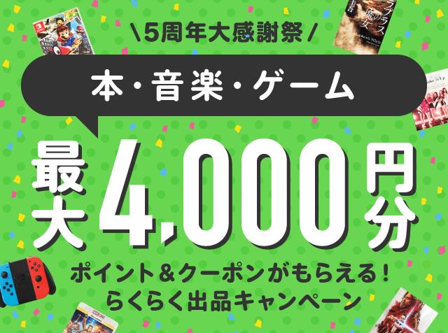 【終了しました】\5周年大感謝祭/本・音楽・ゲーム らくらく出品キャンペーン