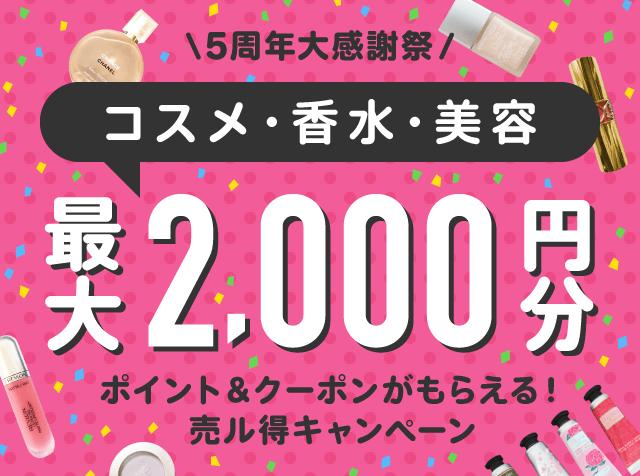 【終了しました】\5周年大感謝祭/コスメ・香水・美容 売ル得キャンペーン