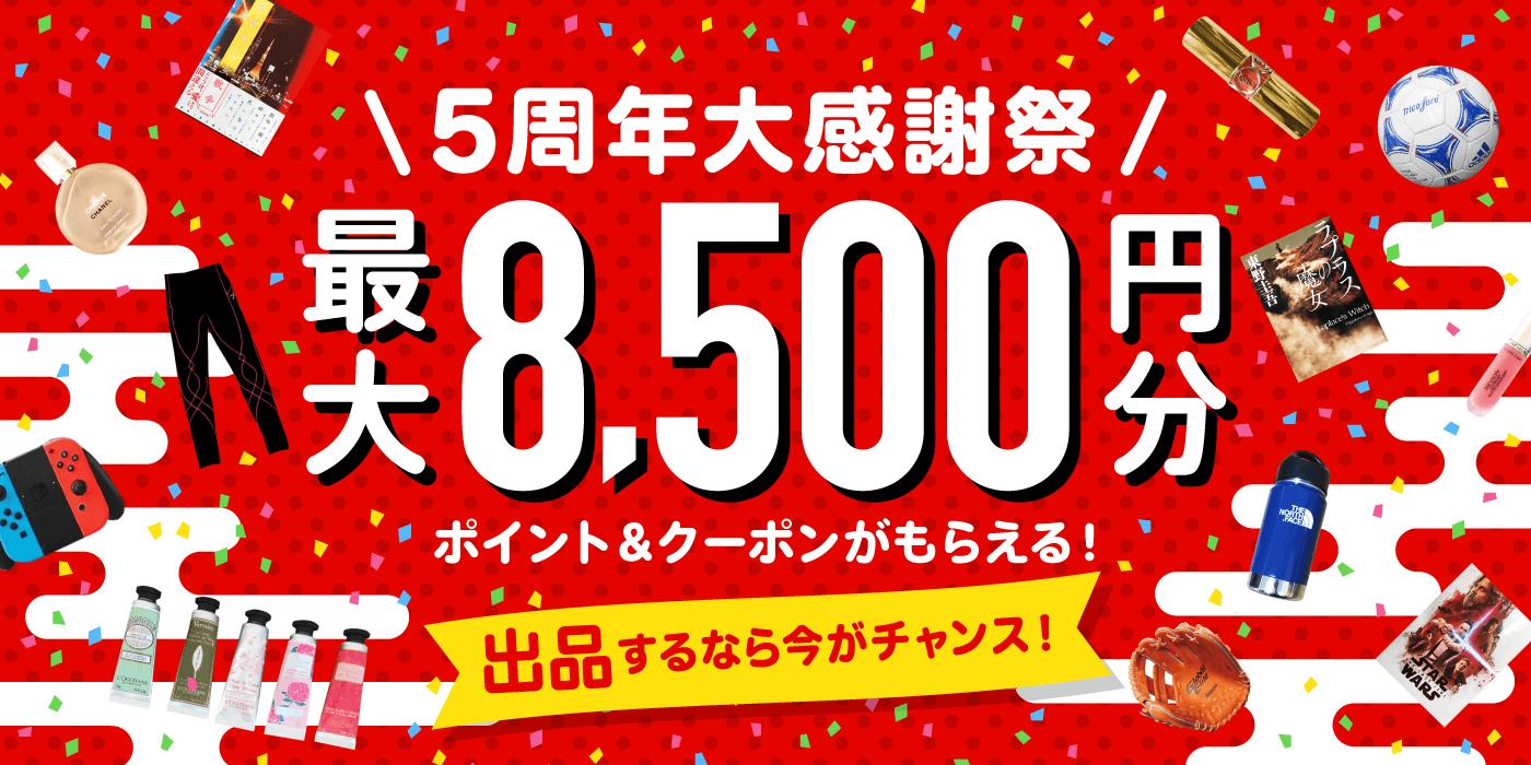 【終了しました】おかげさまで5周年!出品するほどお得な大感謝祭!