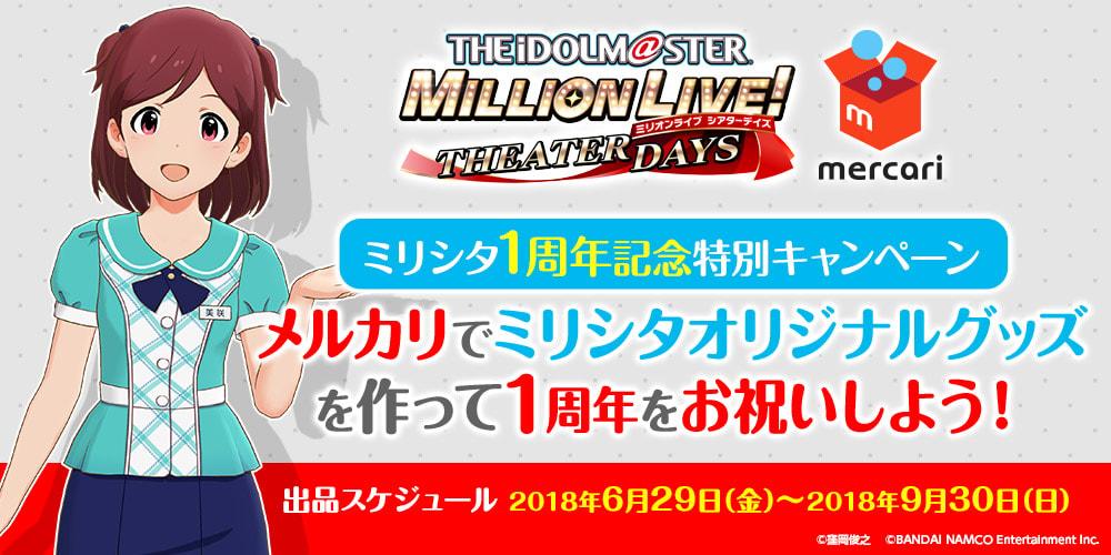 mercari_millionlive_main