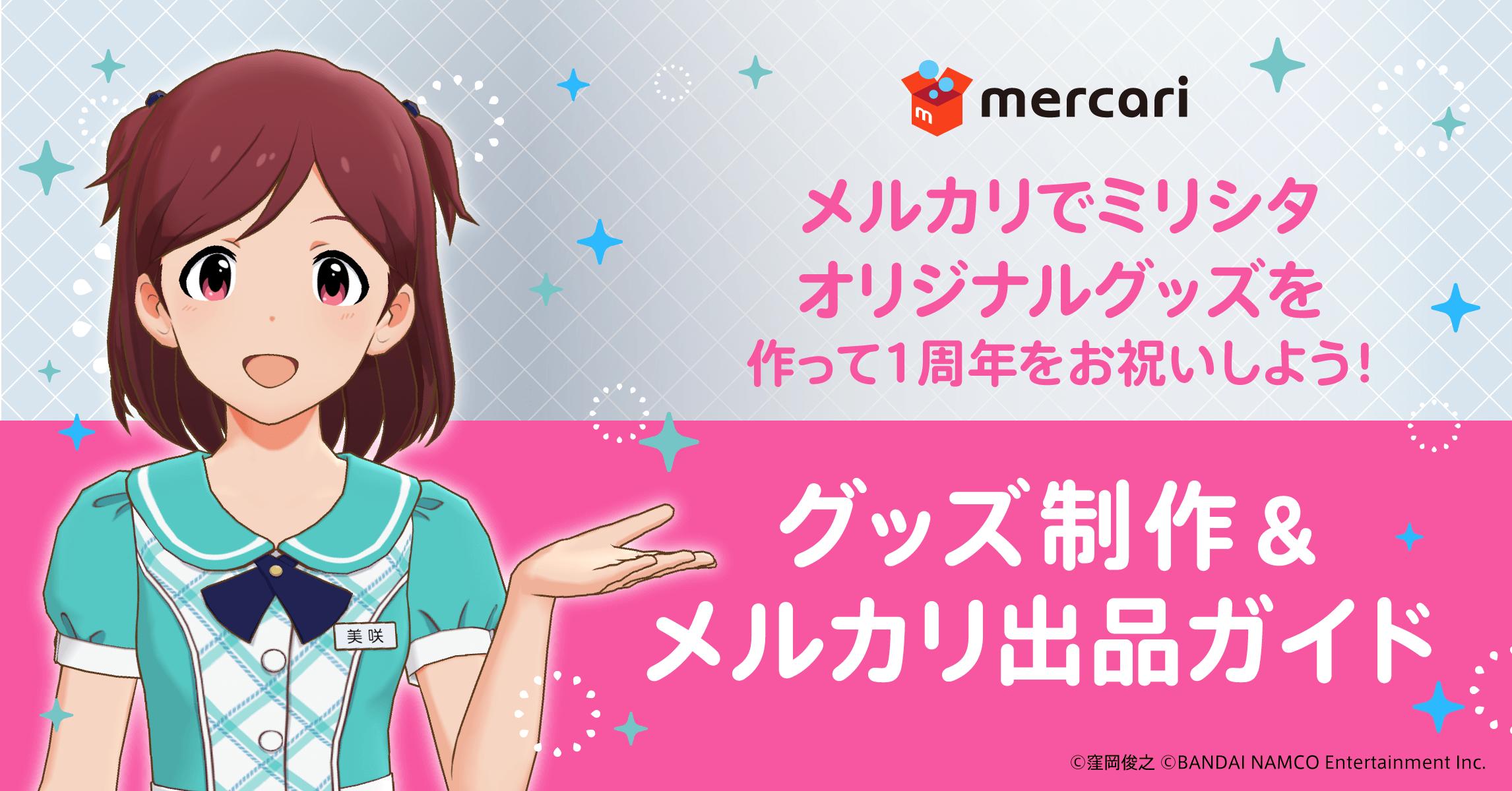 mirishita_mercari4