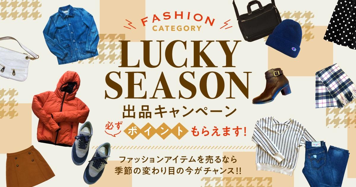 【9/18~9/30】Fashion Category LUCKY  SEASON 出品キャンペーン開催