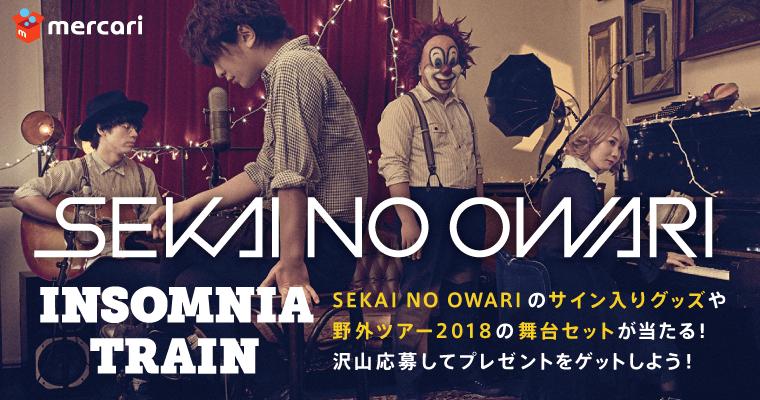 【10/24~11/9】SEKAI NO OWARI 『INSOMNIA TRAIN』スペシャルプレゼントキャンペーン