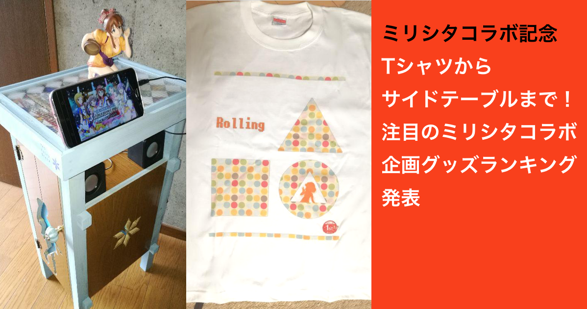 【ミリシタコラボ記念】 Tシャツからサイドテーブルまで!注目のミリシタコラボ企画グッズランキング発表