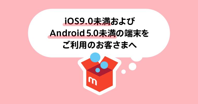 iOS 9未満およびAndroid 5.0未満の端末をご利用のお客さまへ
