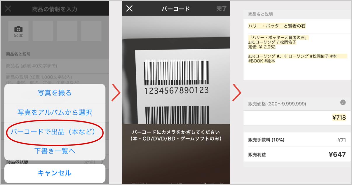 【機能のご紹介】本やCDのバーコードを読み取るだけ!かんたんバーコード出品をぜひお試しください