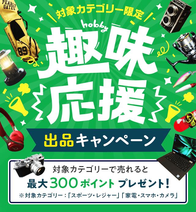 【1/25~2/11】趣味応援出品キャンペーン開催