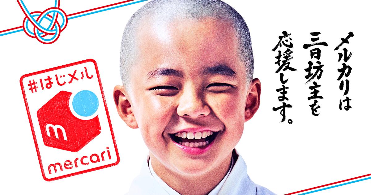 【1/11~15】新しいこと #はじメル キャンペーン開催!