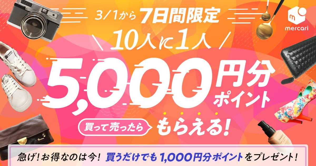 【3/1〜3/7】最大6,000円分のポイントがもらえるお得なキャンペーン開催