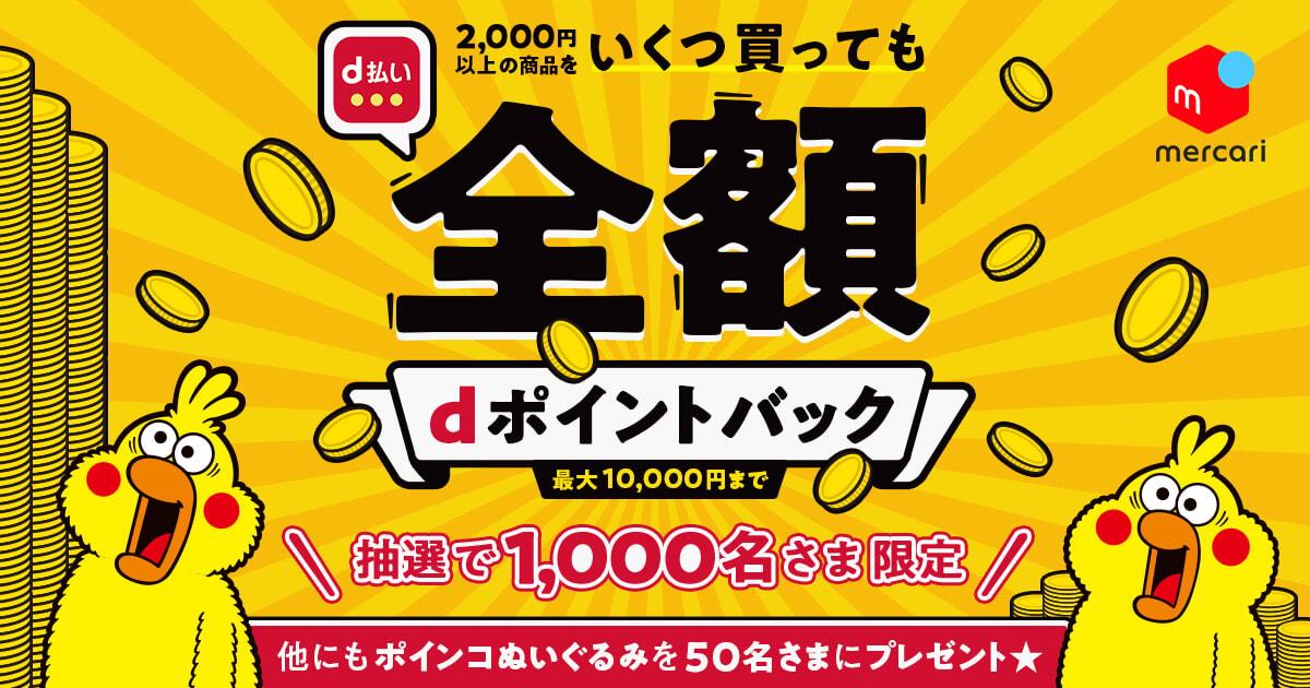 【2/15 ~ 2/28】「メルカリ×ドコモ」全額ポイントバックキャンペーン開催