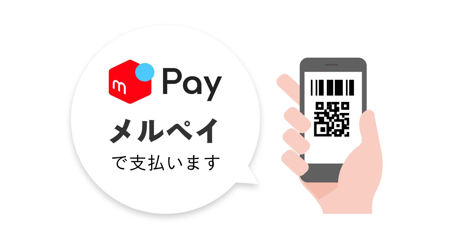 【新機能のお知らせ】スマホ決済「メルペイ」にコード払い機能が登場!