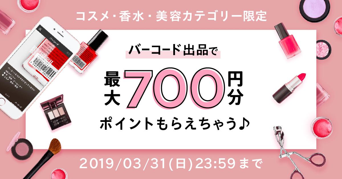 【3/15〜3/31】最大700円分のポイントもらえちゃう♪コスメバーコード出品キャンペーン開催