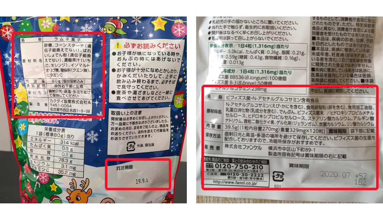 食品を出品する際の注意点のお知らせ