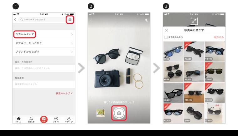 【iOS版新機能のお知らせ】商品を写真から検索できるようになりました!