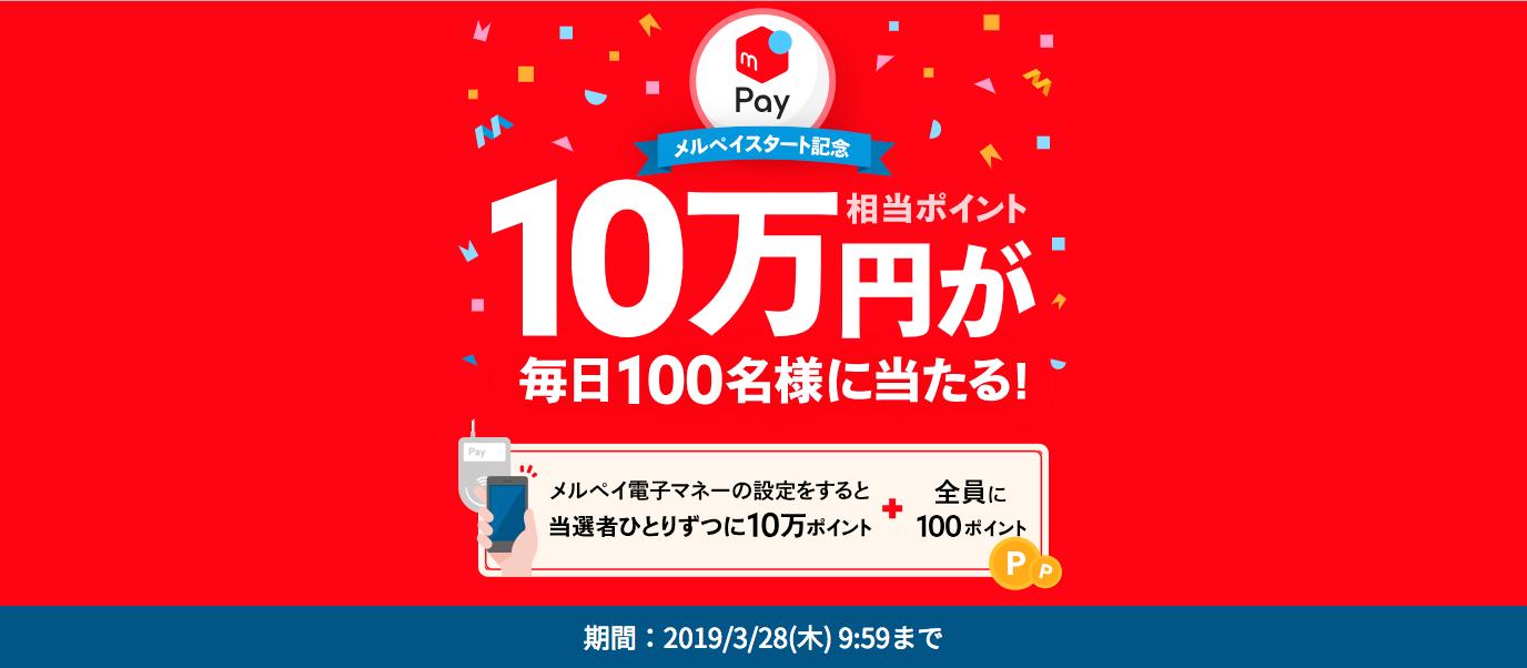 【3/18~3/28】10万円分のポイントが毎日100名さまに当たる!メルペイスタートキャンペーン開催
