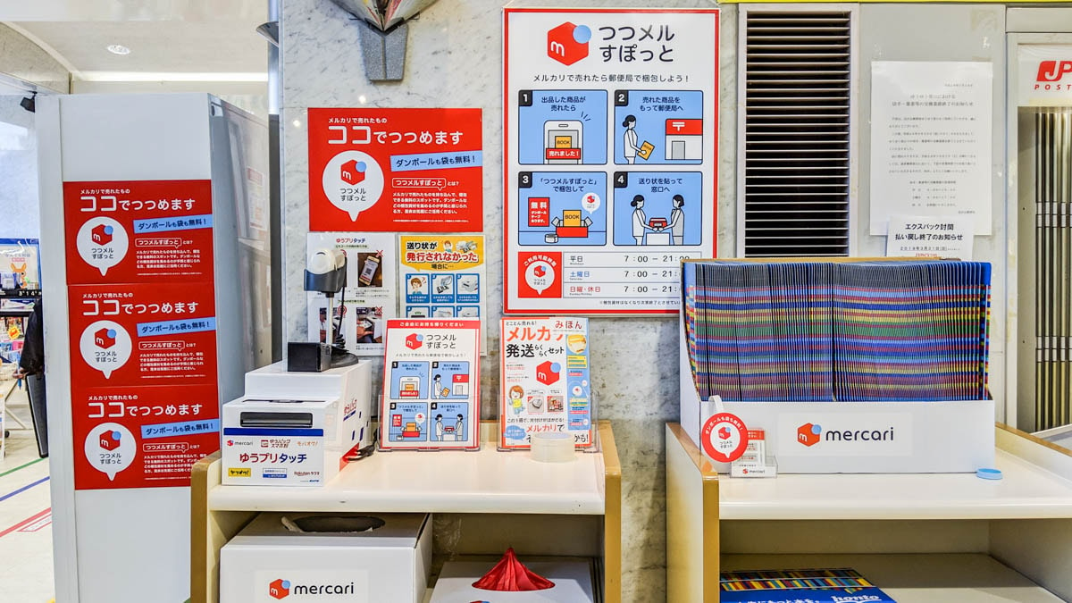 郵便局内に無料のメルカリ梱包コーナー!「つつメルすぽっと」の実証実験が始まりました