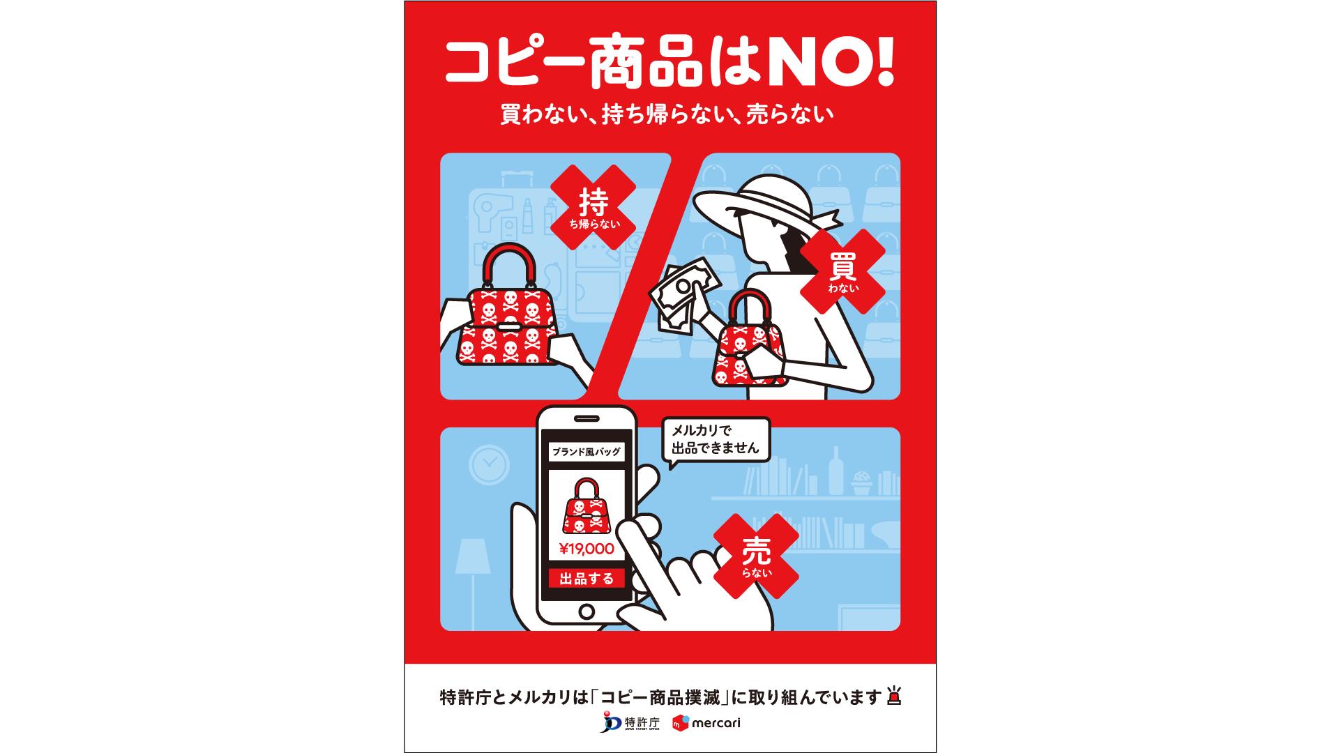 メルカリは、全国の税関施設に「コピー商品撲滅」啓発ポスターを掲示します