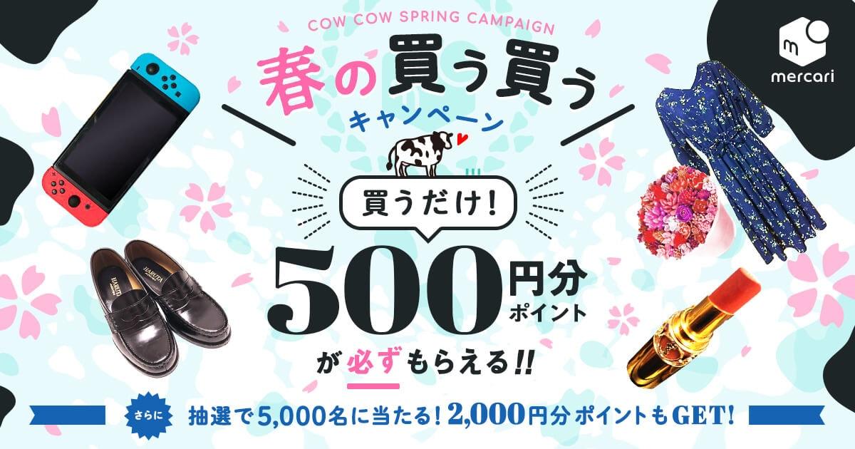 【3/11〜3/21】必ず500円分ポイントがもらえる!春の買う買うキャンペーン開催