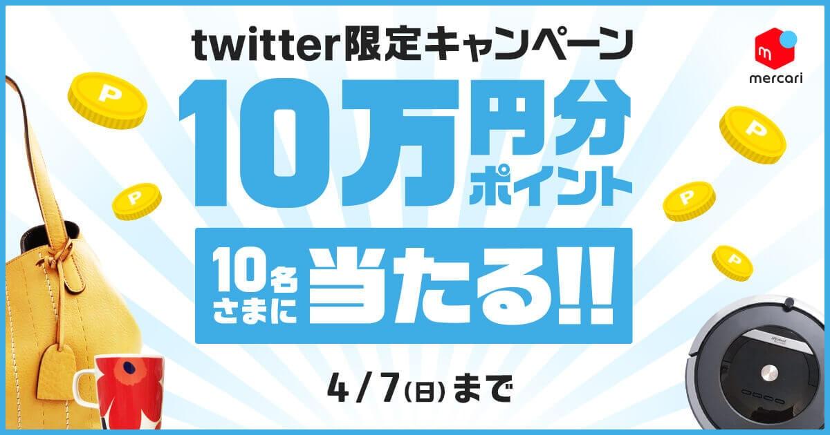 【4/1〜4/7】10万円分のメルカリポイント! #メルカリ新生活 キャンペーン開催