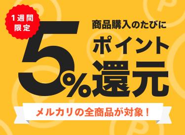 \今だけ!/ 【4/19〜4/25】メルカリで商品購入のたびに「5%分のポイント還元」キャンペーン開催中