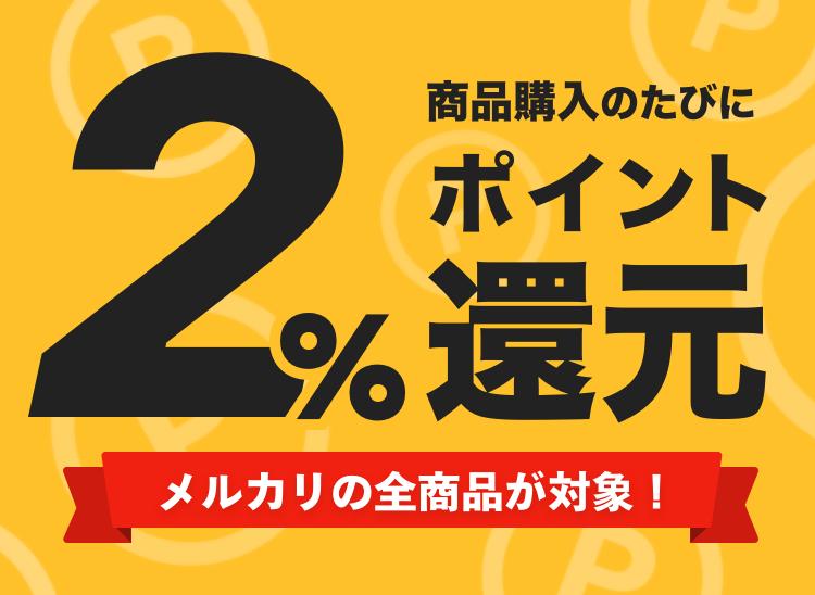 【4/1〜4/19】メルカリで商品購入すると2%分のポイントがもらえるキャンペーン開催中!