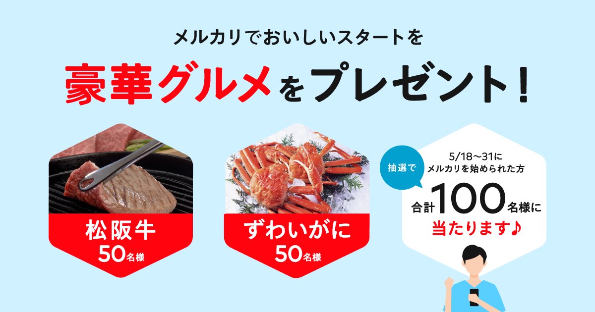 【5/18〜31】メルカリでおいしいスタートを!豪華グルメが当たるキャンペーン実施中♫