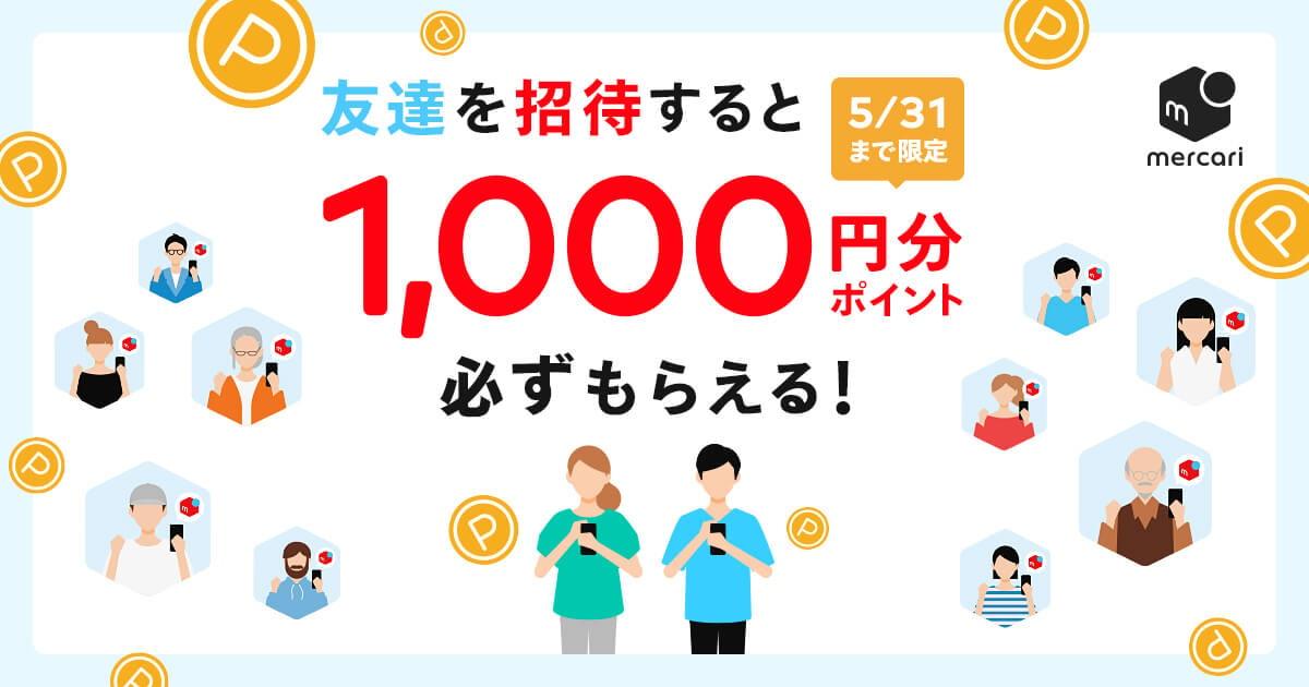 【5/18~5/31】最大1,000円分ポイントがもらえる!友達招待キャンペーン開催中♪