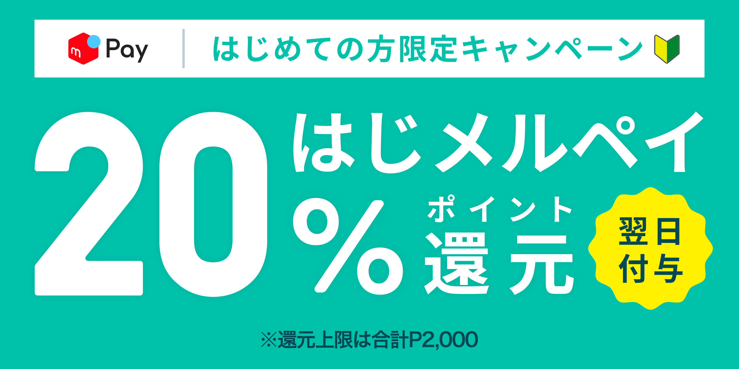 【5/21〜6/3】メルペイをはじめて使う方必見! はじメルペイキャンペーン開催