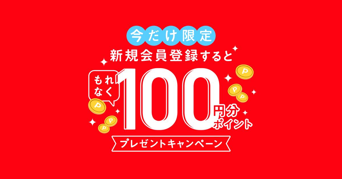 【6/12〜6/18】今だけ!新規会員登録すると、もれなく100円分ポイントをプレゼント!【新規会員登録キャンペーン】