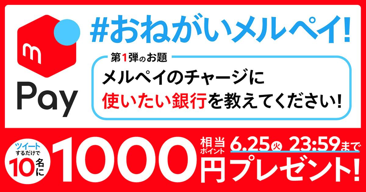 【6/25まで】#おねがいメルペイ! Twitterキャンペーン開催中