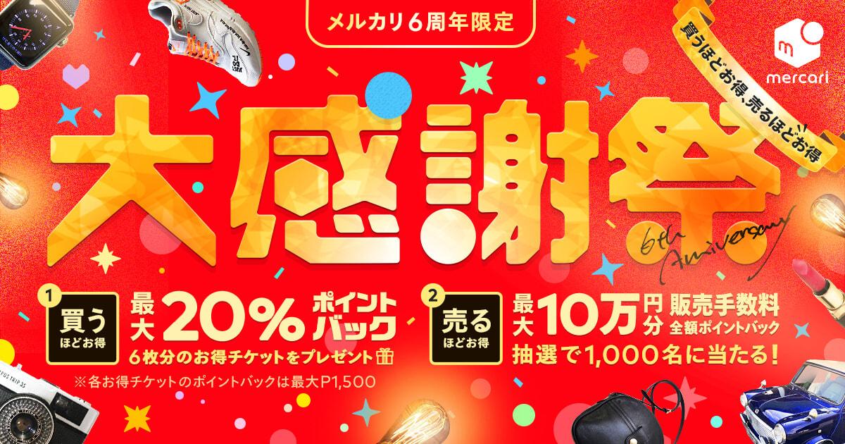 【6/7〜6/24】買うほどお得、売るほどお得! メルカリ6周年大感謝祭キャンペーン開催