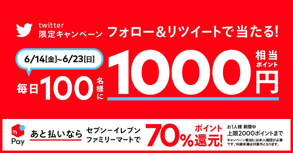 【6/14〜6/23】毎日100名に1,000円分のポイントが当たる! メルペイTwitterフォロー&RTキャンペーン開催