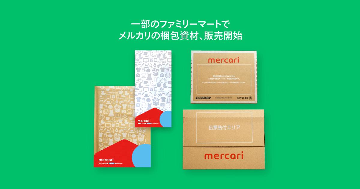 都内のファミリーマート一部店舗でメルカリ梱包資材のテスト販売を開始します!