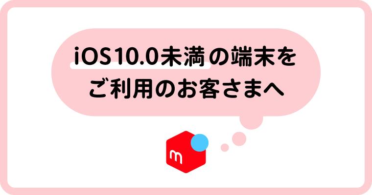 古いバージョンのiOSをご利用の一部お客さまはメルカリをご利用できなくなります