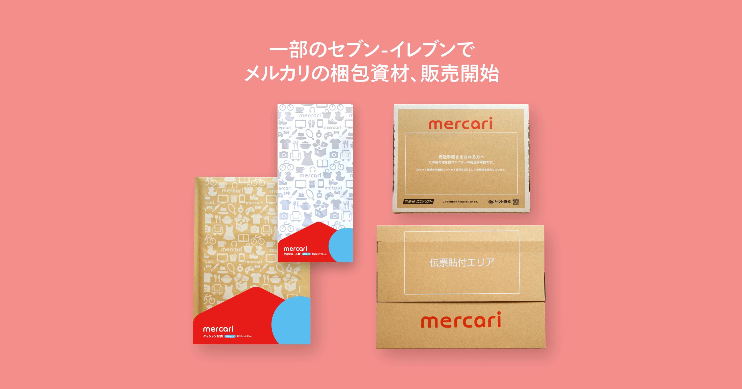 山梨県・兵庫県内のセブン-イレブン一部店舗でメルカリの梱包資材のテスト販売を開始しました