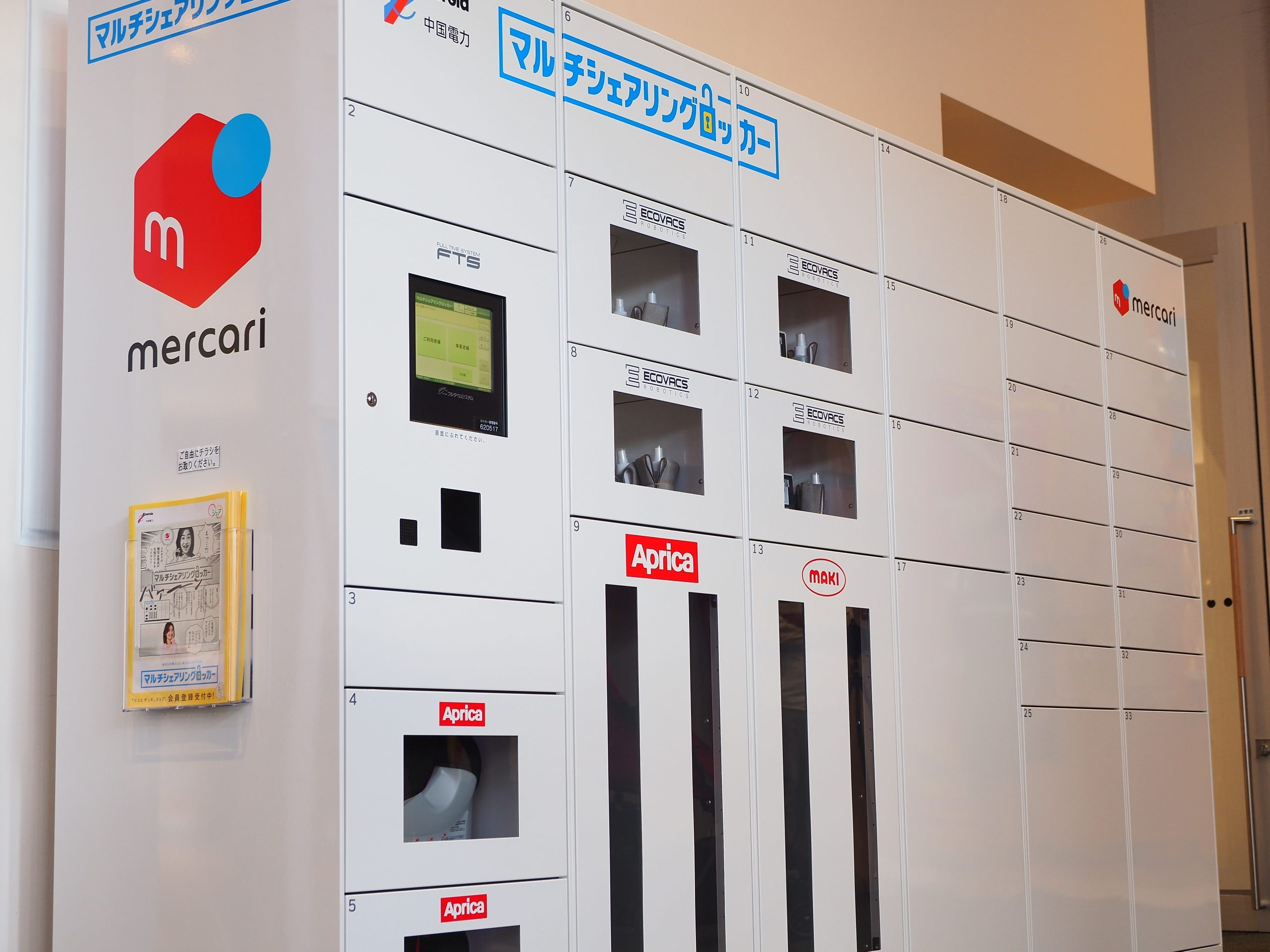 【国内初】イオンモール広島祇園にてメルカリが梱包・発送を代行する実証実験を開始しました!