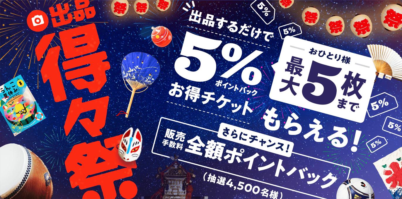 【8/7〜8/21】出品するだけ!5%のお得チケットが最大5枚もらえる!出品得々祭が開催