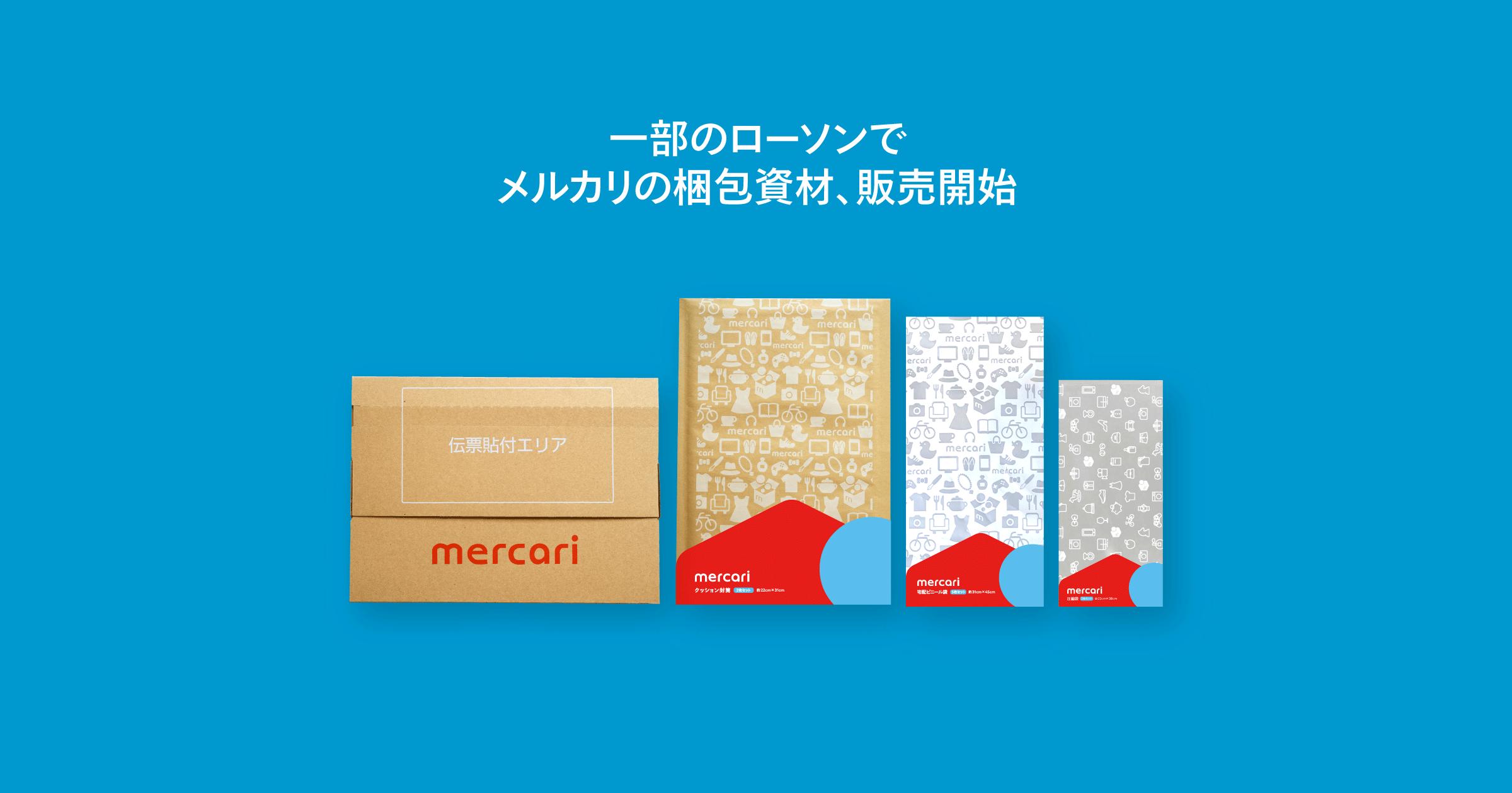 千葉県のローソンの一部店舗でメルカリ梱包資材のテスト販売を開始します!