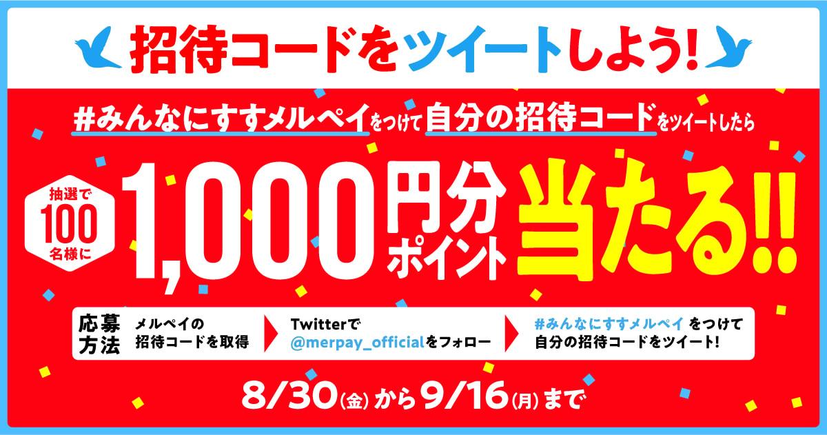 【8/30〜9/16】#みんなにすすメルペイ Twitterキャンペーン開催!