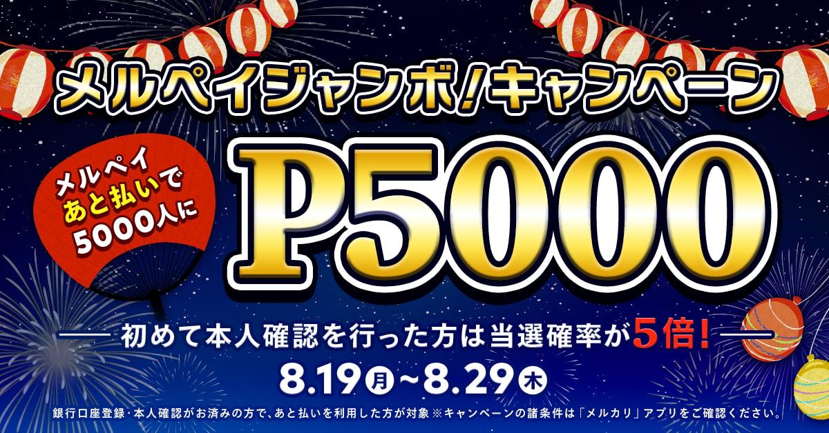 【8/19〜8/29】メルペイあと払いでP5,000があたる「メルペイジャンボ!キャンペーン」開催中!