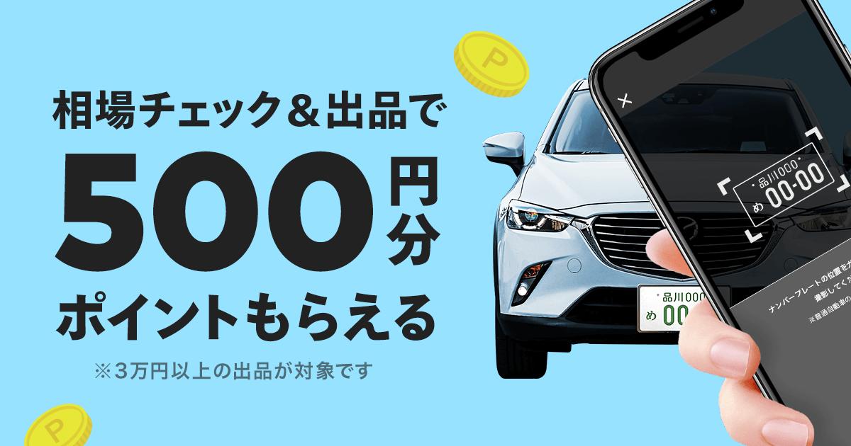 【9/2〜9/17】クルマの相場をチェック&出品で500円分のポイントがもらえる!キャンペーン開催中