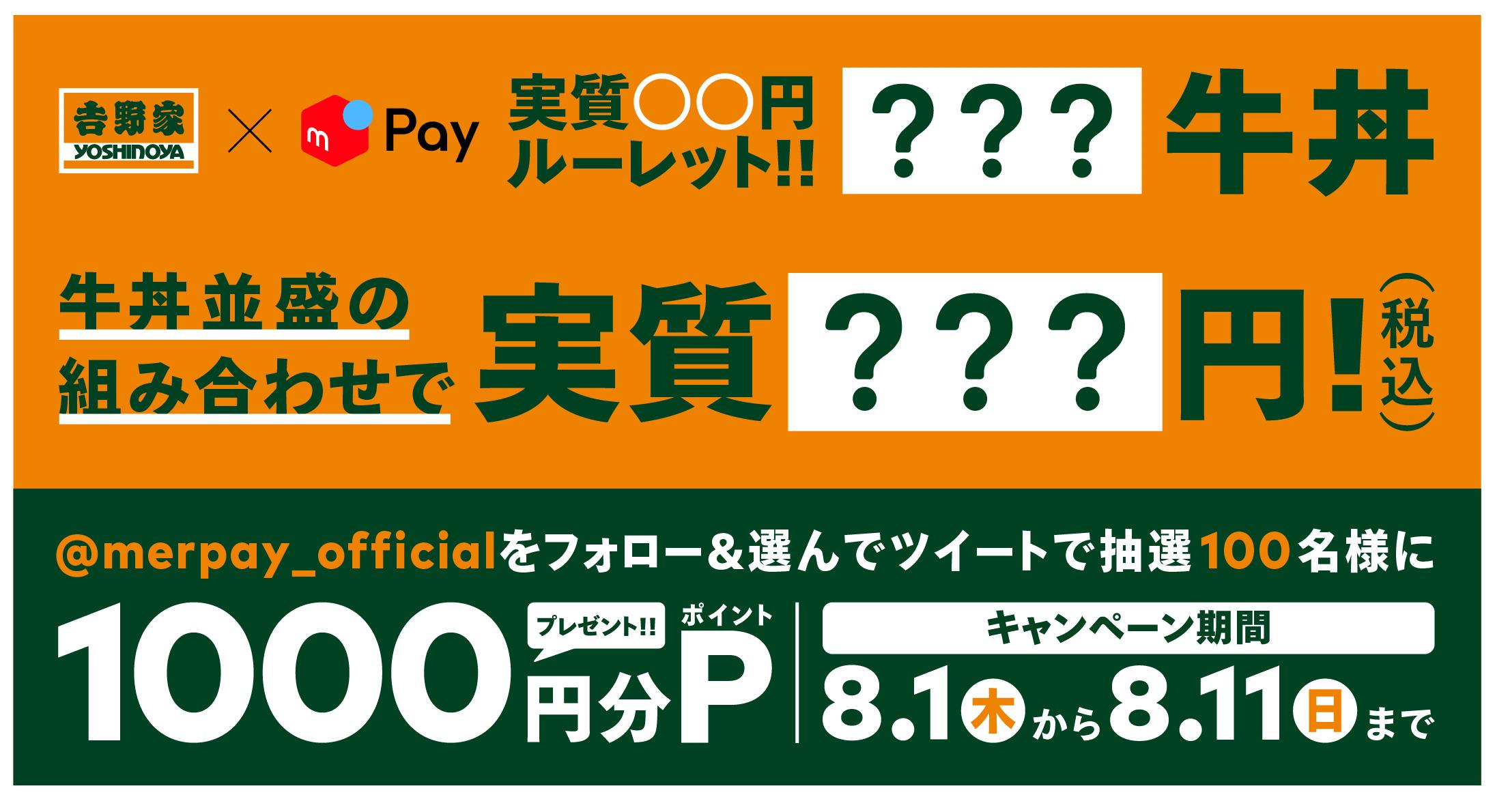 【8/1〜8/11】吉野家の牛丼が実質◯◯円!? メルペイTwitterキャンペーン開催