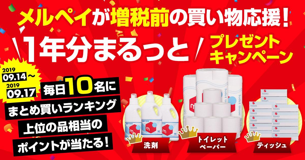 【9/14〜9/17】メルペイ「1年分まるっとプレゼントキャンペーン」開催中!
