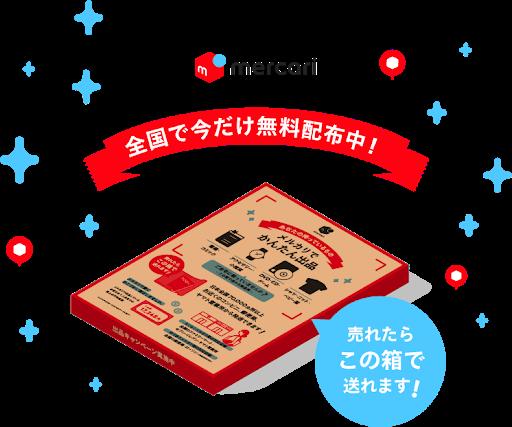 【期間限定】商品が売れると、梱包に使える特製ダンボールが無料でもらえます