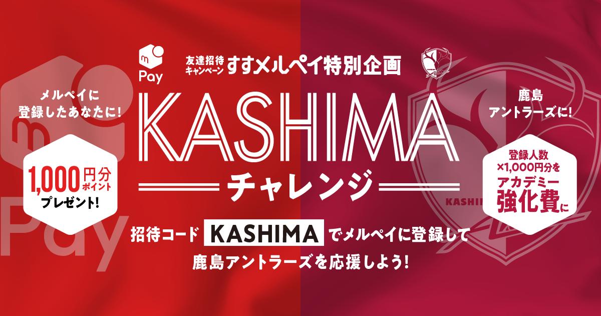 10/3まで期間延長決定!【9/5〜10/3】すすメルペイ特別企画 「KASHIMAチャレンジ」がスタート!