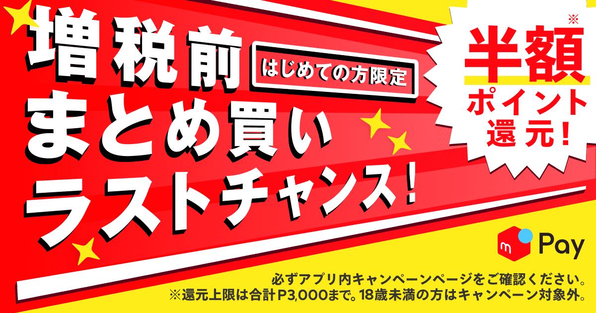 【10/4まで延長】はじめての方限定!増税前にまとめ買い!半額ポイント還元キャンペーン開催!【9/18〜9/30】