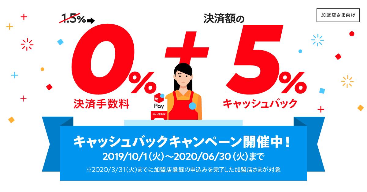 【2019/10/1(火)~2020/6/30(火)】 《加盟店さま向け》決済手数料0%+決済金額の5%キャッシュバックキャンペーン開催中!