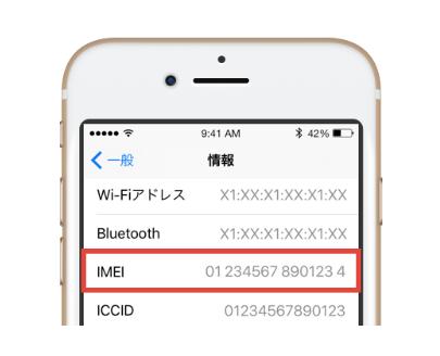 スマートフォン出品の注意点のお知らせ