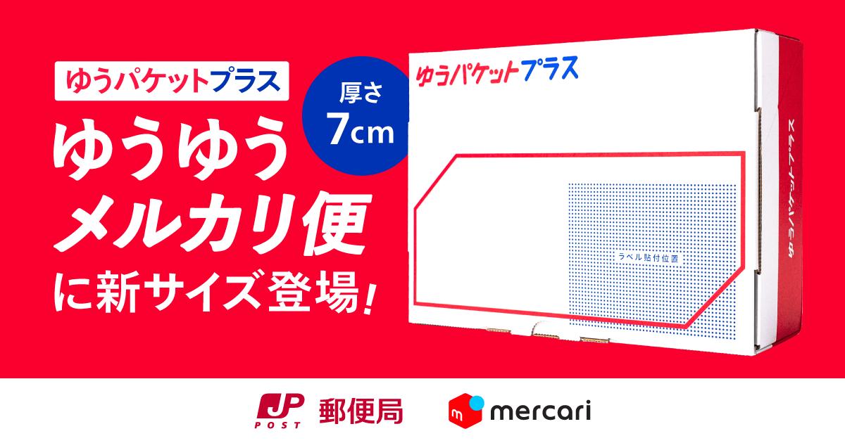 【新配送サービスのご紹介】ゆうゆうメルカリ便に「ゆうパケットプラス」が新登場!